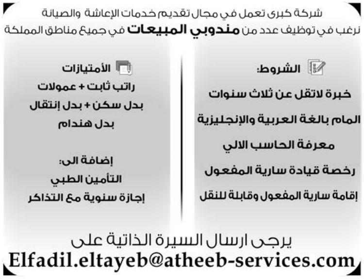 اعلانات الرياض اليوم مندوبي مبيعات